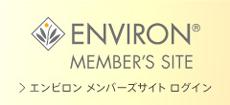 エンビロンメンバーズサイトログイン